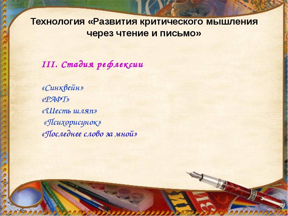 Технология «Развития критического мышления через чтение и письмо» III. Стадия...