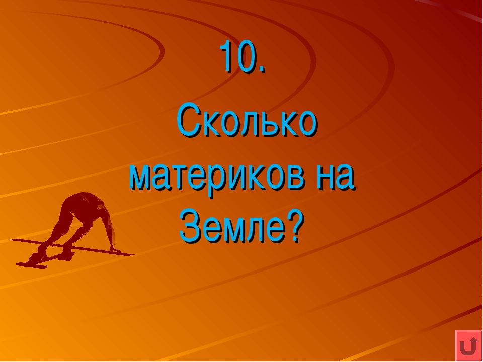10. Сколько материков на Земле?