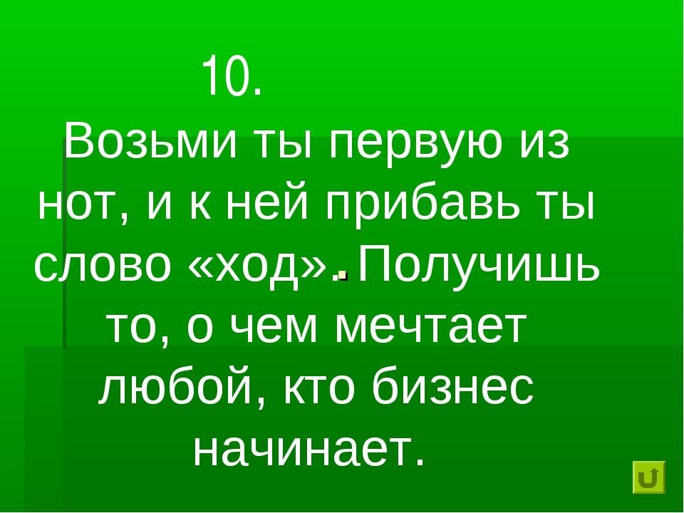 . 10. Возьми ты первую из нот, и к ней прибавь ты слово «ход». Получишь то, о...
