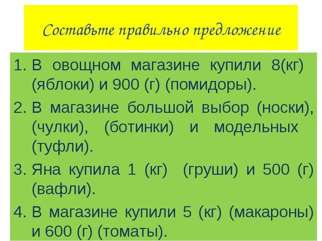 Составьте правильно предложение В овощном магазине купили 8(кг) (яблоки) и 90...