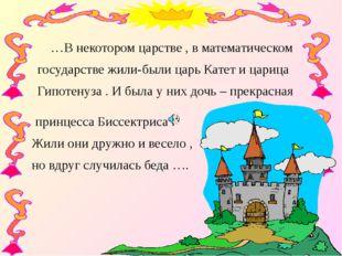 …В некотором царстве , в математическом государстве жили-были царь Катет и ц