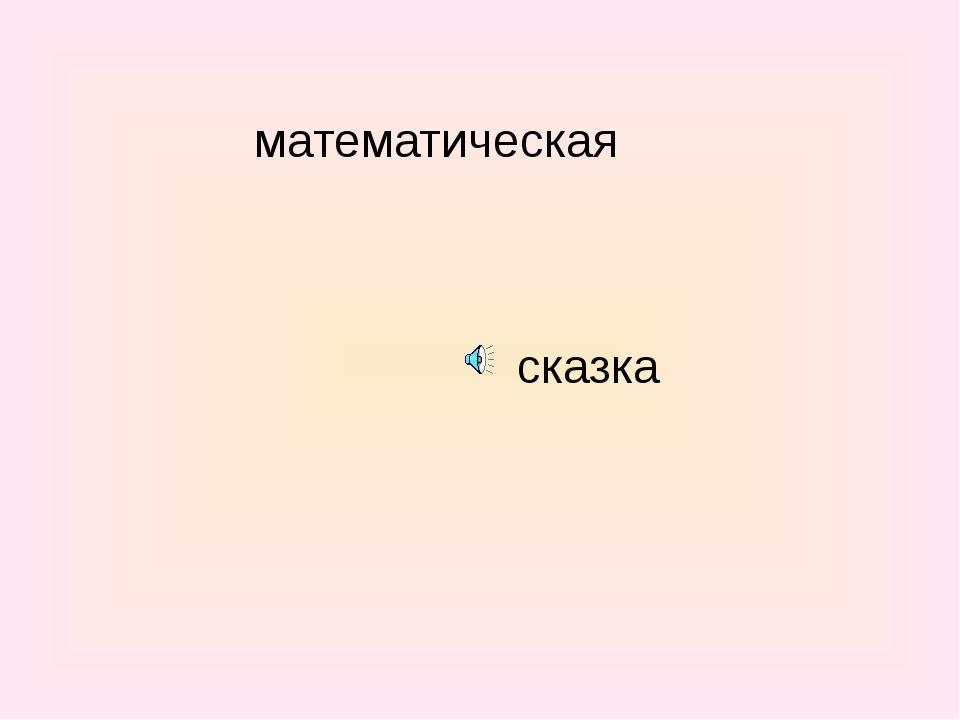 математическая сказка