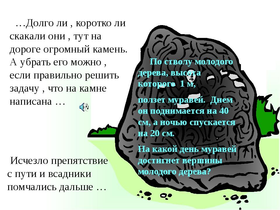 …Долго ли , коротко ли скакали они , тут на дороге огромный камень. А убрать...