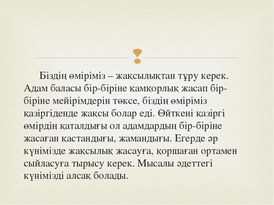 Біздің өміріміз – жақсылықтан тұру керек. Адам баласы бір-біріне қамқорлық ж...