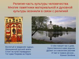 Религия-часть культуры человечества Многие памятники материальной и духовной