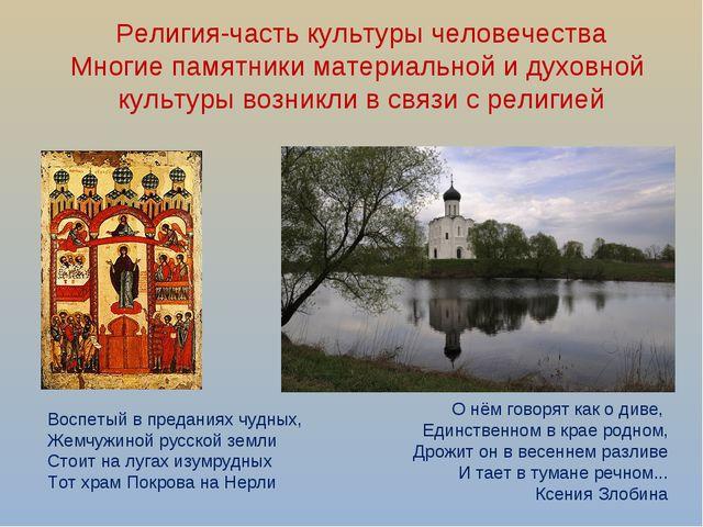 Религия-часть культуры человечества Многие памятники материальной и духовной...