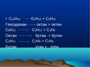 С16Н34 С8Н18 + С8Н16 Гексадекан октан + октен С8Н18 С4Н10 + С4Н8 Октан бутан