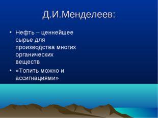 Д.И.Менделеев: Нефть – ценнейшее сырье для производства многих органических в
