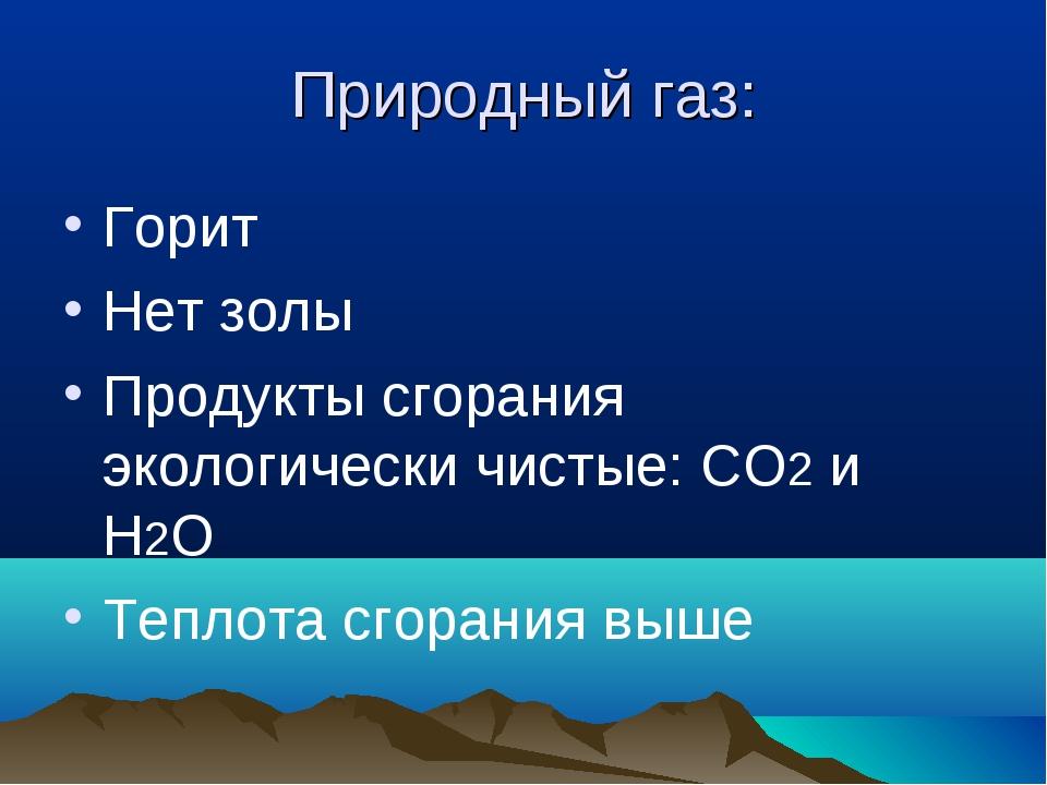 Природный газ: Горит Нет золы Продукты сгорания экологически чистые: СО2 и Н2...