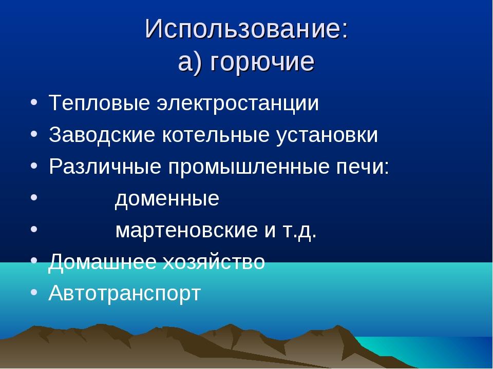 Использование: а) горючие Тепловые электростанции Заводские котельные установ...