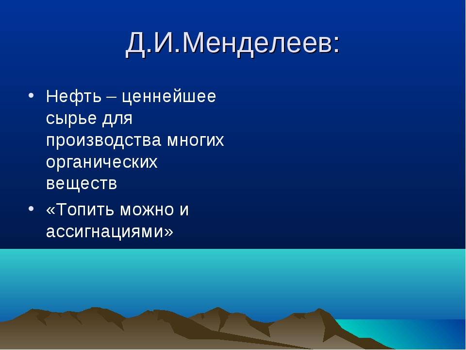Д.И.Менделеев: Нефть – ценнейшее сырье для производства многих органических в...