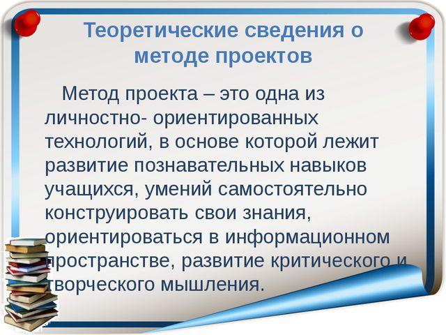 Теоретические сведения о методе проектов Метод проекта – это одна из личностн...