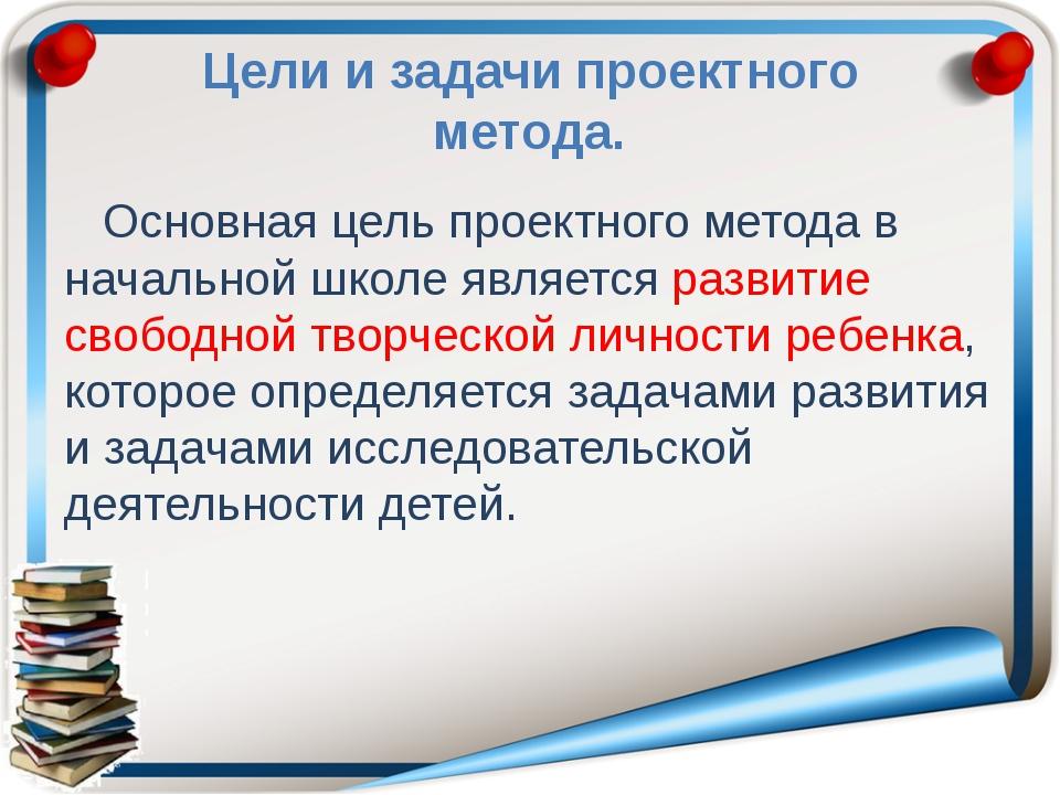 Цели и задачи проектного метода. Основная цель проектного метода в начальной...
