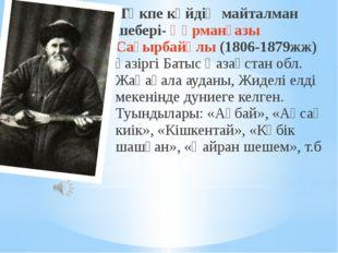 Төкпе күйдің майталман шебері- Құрманғазы Сағырбайұлы (1806-1879жж) қазіргі Б