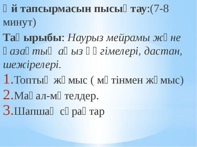 Үй тапсырмасын пысықтау:(7-8 минут) Тақырыбы: Наурыз мейрамы және қазақтың а...
