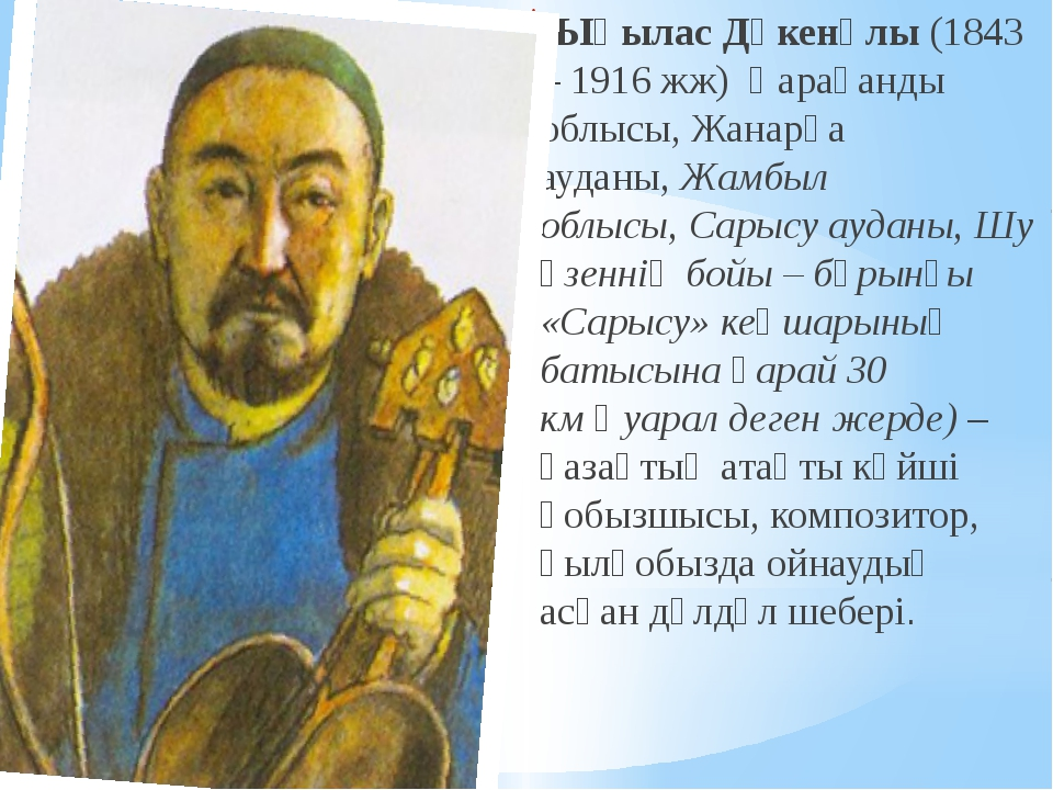 Ықылас Дүкенұлы (1843 – 1916 жж) Қарағанды облысы, Жанарқа ауданы,Жамбыл об...