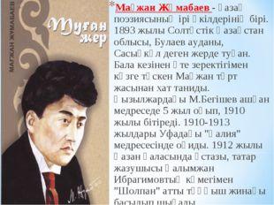 Мағжан Жұмабаев - қазақ поэзиясының ірі өкілдерінің бірі. 1893 жылы Солтүстік