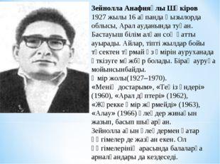 Зейнолла Анафияұлы Шүкіров 1927 жылы 16 ақпанда Қызылорда облысы, Арал ауданы