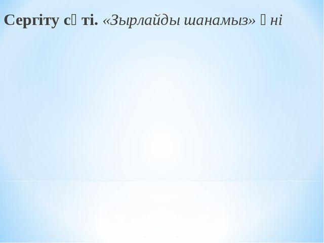Сергіту сәті.«Зырлайды шанамыз» әні