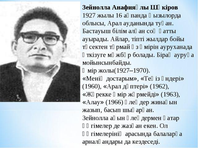 Зейнолла Анафияұлы Шүкіров 1927 жылы 16 ақпанда Қызылорда облысы, Арал ауданы...