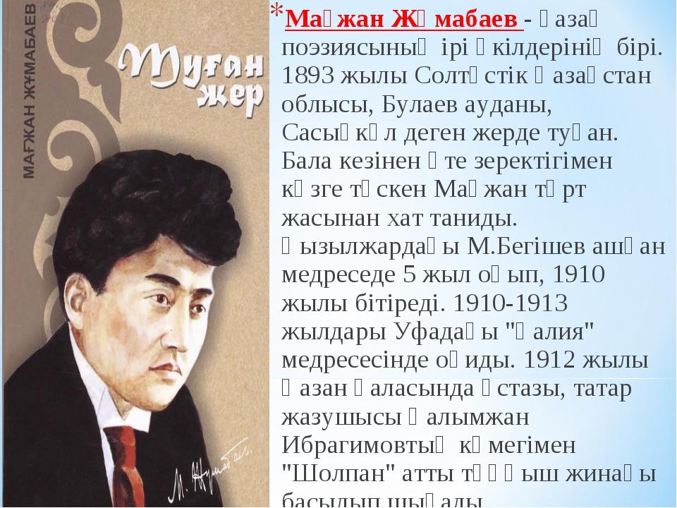 Мағжан Жұмабаев - қазақ поэзиясының ірі өкілдерінің бірі. 1893 жылы Солтүстік...