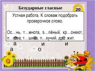 Работа в учебнике. Стр. 129 Номер 224 30 Безударные гласные