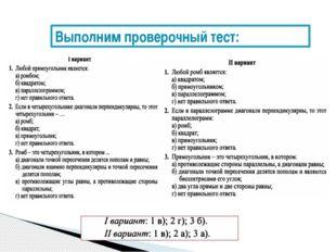 Выполним проверочный тест: