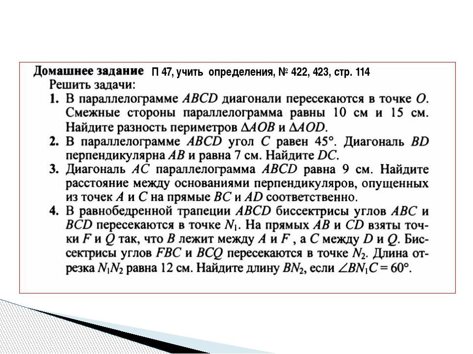 П 47, учить определения, № 422, 423, стр. 114