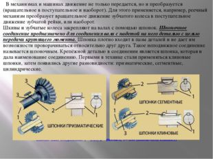 В механизмах и машинах движение не только передается, но и преобразуется (вр