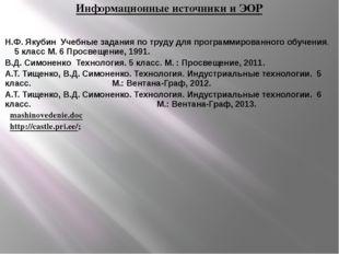Информационные источники и ЭОР Н.Ф. Якубин Учебные задания по труду для прог