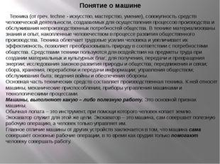 Понятие о машине Техника (от греч. techne - искусство, мастерство, умение), с