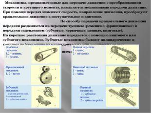 Механизмы, предназначенные для передачи движения с преобразованием скорости