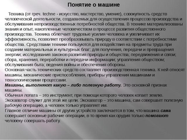 Понятие о машине Техника (от греч. techne - искусство, мастерство, умение), с...
