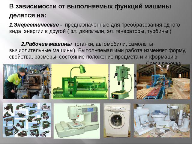 В зависимости от выполняемых функций машины делятся на: 1.Энергетические - пр...