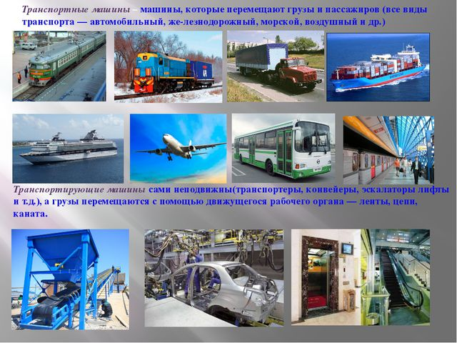 Транспортные машины – машины, которые перемещают грузы и пассажиров (все виды...