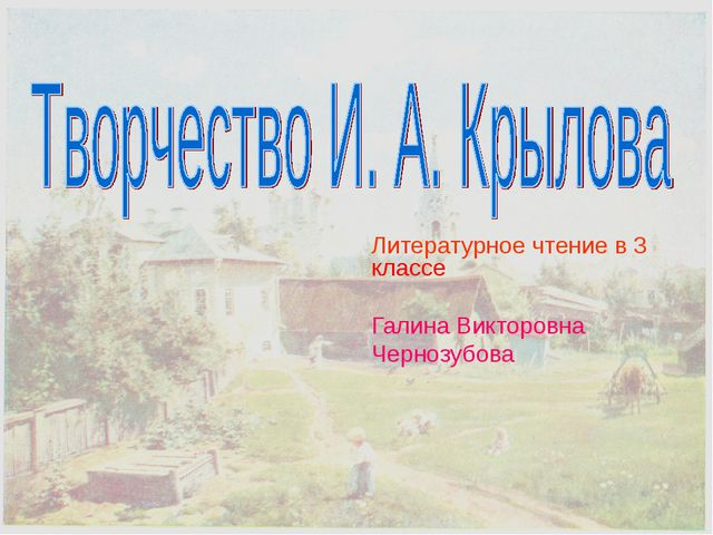 Литературное чтение в 3 классе Галина Викторовна Чернозубова