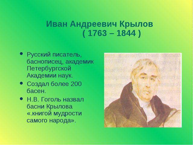 Иван Андреевич Крылов ( 1763 – 1844 ) Русский писатель, баснописец, академик...