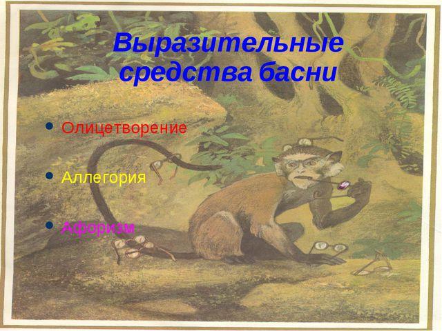 Выразительные средства басни Олицетворение Аллегория Афоризм
