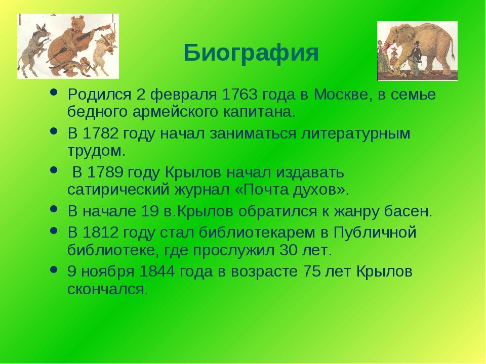 Биография Родился 2 февраля 1763 года в Москве, в семье бедного армейского ка...