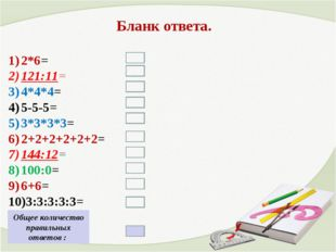 2*6= 121:11= 4*4*4= 5-5-5= 3*3*3*3= 2+2+2+2+2+2= 144:12= 100:0= 6+6= 3:3:3:3: