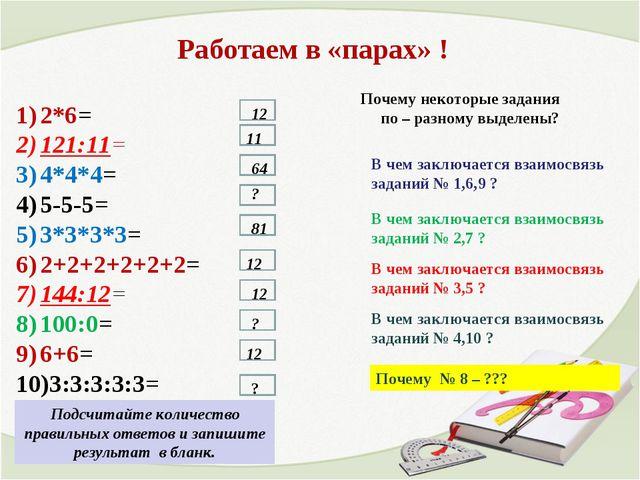 2*6= 121:11= 4*4*4= 5-5-5= 3*3*3*3= 2+2+2+2+2+2= 144:12= 100:0= 6+6= 3:3:3:3:...