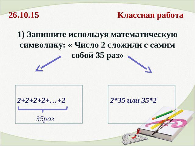 26.10.15 Классная работа 1) Запишите используя математическую символику: « Чи...