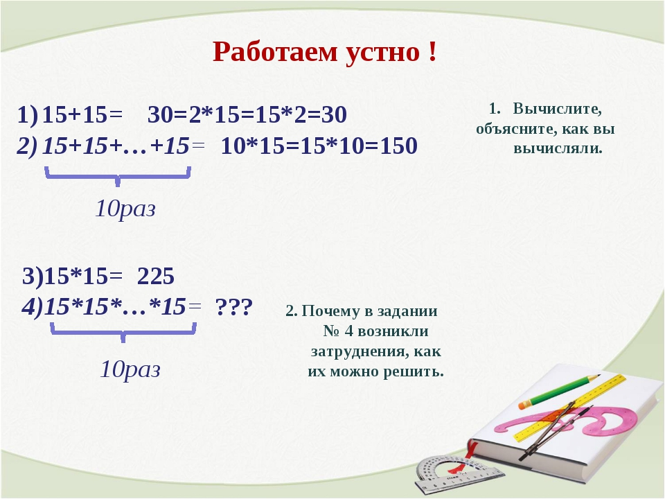15+15= 15+15+…+15= 10раз Работаем устно ! Вычислите, объясните, как вы вычисл...