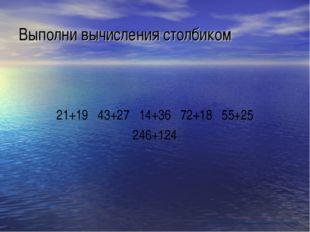 Выполни вычисления столбиком 21+19 43+27 14+36 72+18 55+25 246+124 Крылова Ел
