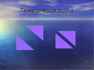 Геометрическая задача Крылова Елена Владимировна идентификатор 238-111-571