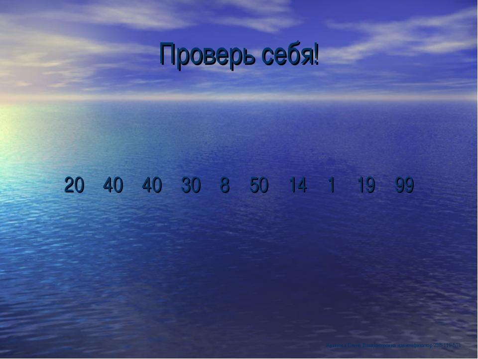 Проверь себя! 20 40 40 30 8 50 14 1 19 99 Крылова Елена Владимировна идентифи...