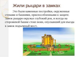 Жили рыцари в замках Это были каменные постройки, окруженные стенами и башн