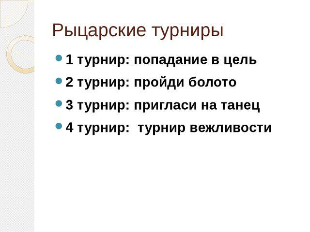 Рыцарские турниры 1 турнир: попадание в цель 2 турнир: пройди болото 3 турнир...