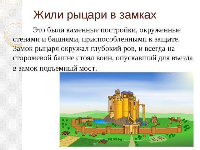 Жили рыцари в замках Это были каменные постройки, окруженные стенами и башн...