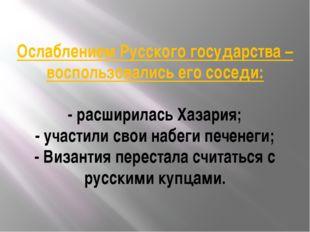 Ослаблением Русского государства – воспользовались его соседи: - расширилась